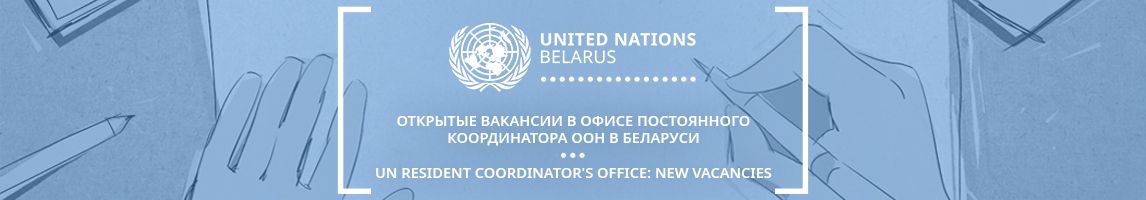 UN-Resident-Coordinators-Office-in-Belarus-Vacancies.jpg