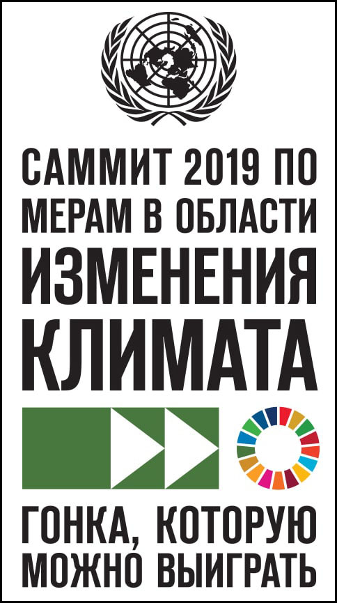 18 00020ar Climate Action Summit 2019 Vertical RU min