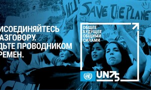UNDP Belarus kicks off the UN75 Youth Dialogues by...