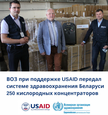 WHO with Support of USAID Handed over 250 Oxygen Concentrators to Belarus...